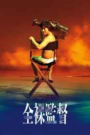 The Naked Director izle