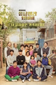 Reply 1988 izle