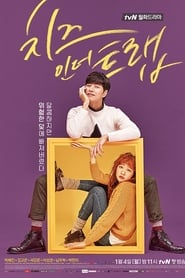 Cheese in the Trap izle