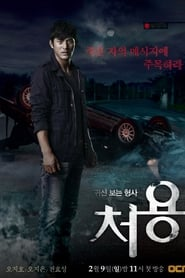 Ghost-Seeing Detective Cheo-Yong izle