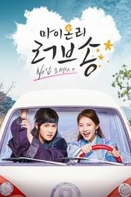 My Only Love Song izle
