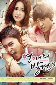Discovery of Love (Discovery of Romance) izle